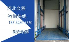 8米简易电动升降货梯设计