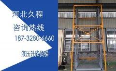 9米3吨固定液压升降货梯安装