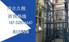 23米航空集装箱升降货梯设计