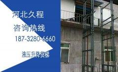 10米搬运升降货梯安装