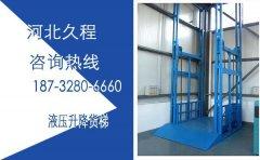 4米工业升降货梯参数