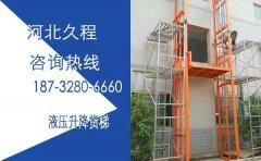 23米导轨链条式升降货梯安装