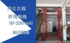 16米室外液压升降货梯尺寸