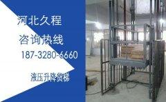 <strong>24米3吨升降货梯厂家直销</strong>