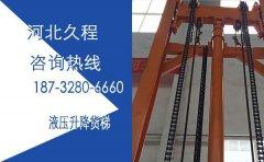 13米钢结构隔层电动升降货梯改造