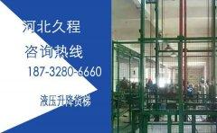 4米工业升降货梯供应