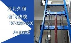 <font color='#000000'>7米五吨升降货梯推荐</font>