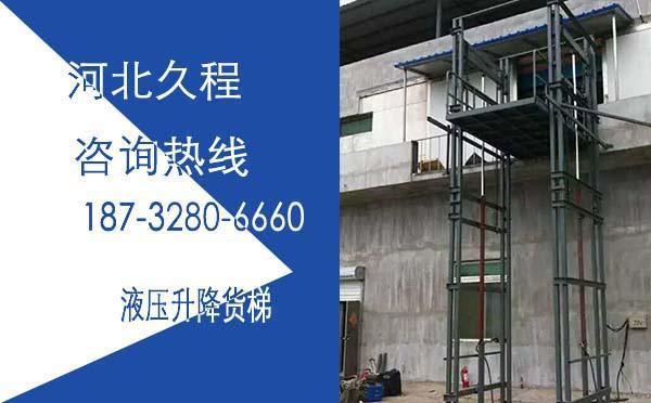直顶式升降货梯