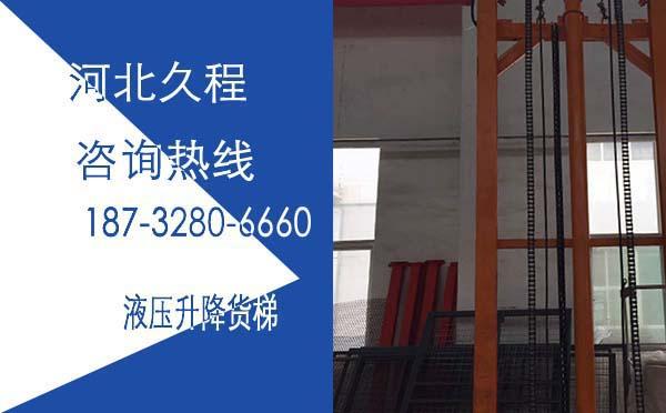 单体导轨液压升降货梯