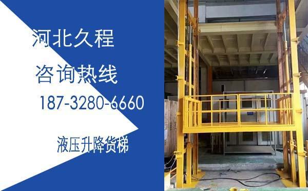 车间厂房升降货梯