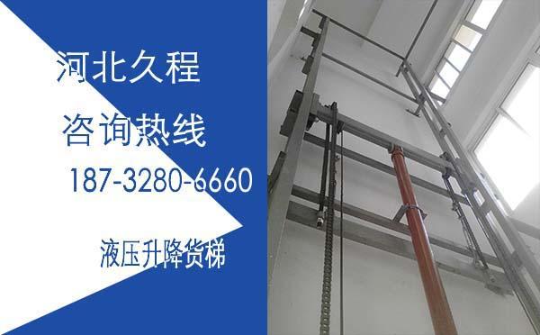 3吨固定液压升降货梯