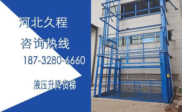 4层升降货梯