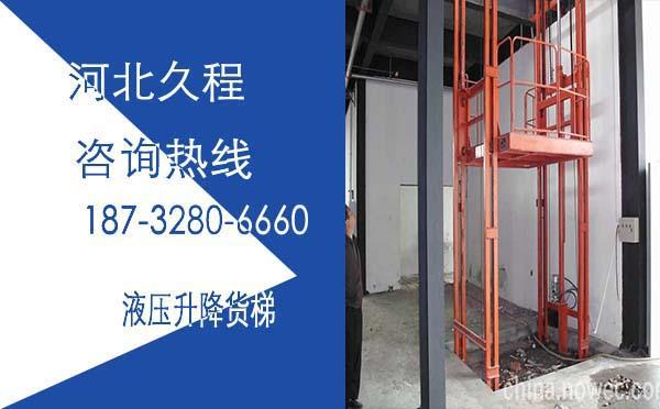 10吨液压式升降货梯