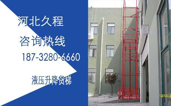 民用升降货梯