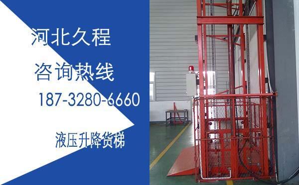 工业液压升降货梯