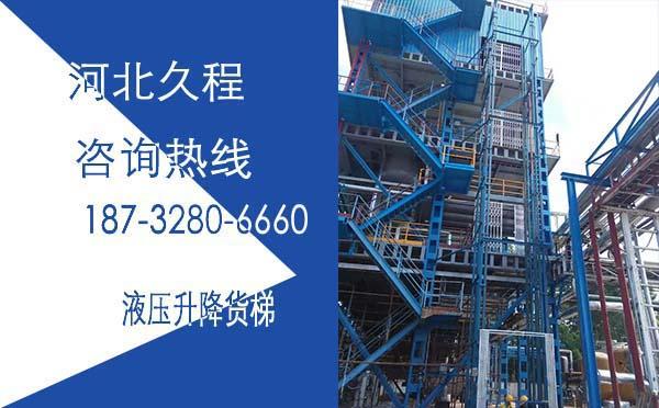 工业升降货梯